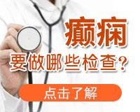 成都癫痫病医院介绍科学治疗癫痫的方法