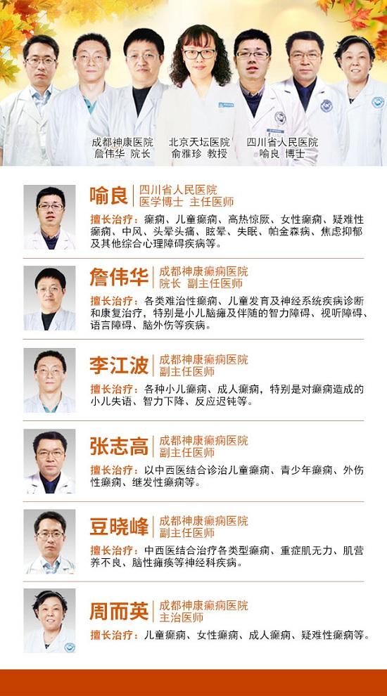 会诊通知 深秋乍寒,癫痫反复病情加剧,10月17-18日,北京癫痫名医亲诊,不要错过!